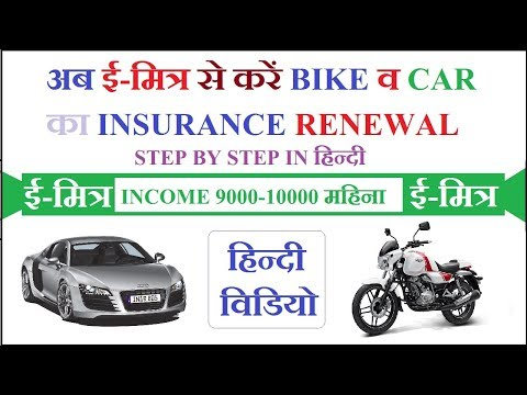 How To Fill Bike & Car insurance Form On Emitra Step By Step In Hindi   Emitra Video In Hindi Emitra