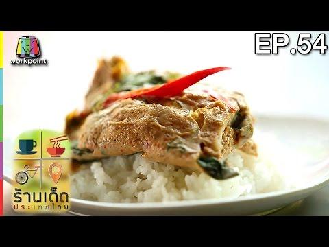 ย้อนหลัง ร้านเด็ดประเทศไทย | EP.54 | 23 ก.พ.60