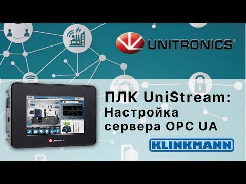 Настройка сервера OPC UA на ПЛК + HMI UniStream  от Unitronics