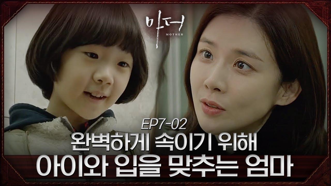 「허율에게 당부하는 이보영, ′네 이름은 김윤복이야′」的圖片搜尋結果