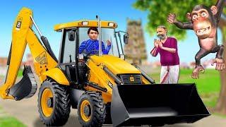लालची जेसीबी वाला JCB हिंदी कहानी - Excavator Hindi Kahaniya - Moral Stories -  Fairy Tales in Hindi