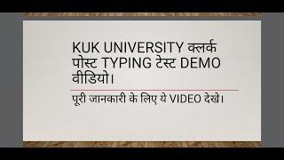 #Kurukshetra #University #clerk #typing #test #demo #video