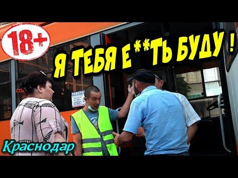 """🔥""""Водилы троллейбусов ЛЮТО сцепились с маршрутчиком не стесняясь выражений !""""🔥 Краснодар"""