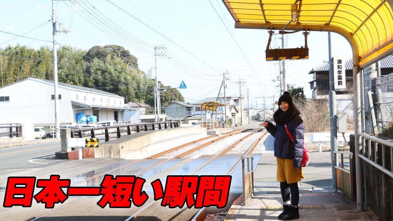 日本一駅間の短い一条橋-清和学...