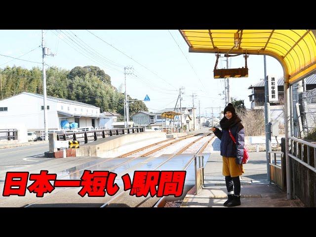 日本一駅間の短い一条橋-清和学園前に行ってきた