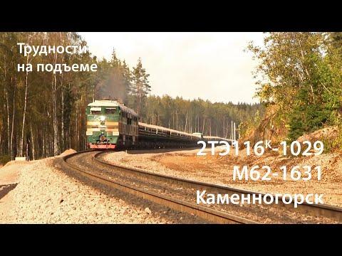 Трудности на подъеме. Тепловоз 2ТЭ116К-1029 / 2TE116K-1029 And M62-1631. Train Stalls On Grade (RZD)