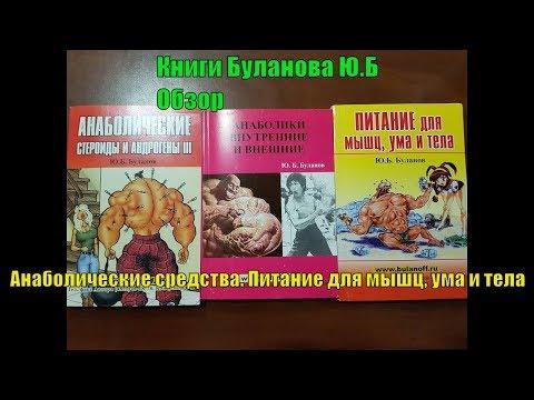 Анаболические средства. Питание для мышц, ума и тела. Книги Буланова Ю.Б. Обзор