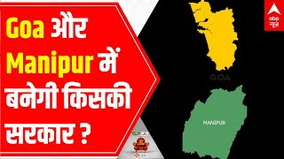 Who will make govt in Goa & Manipur?   ABP C-voter Opinion Poll