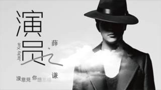盧小生是小和尚 - 演員(翻唱)有字幕