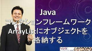 069-コレクションフレームワーク-ArrayListにオブジェクトを格納する【新人エンジニアが最初に覚えたい100のJava文法】 thumbnail