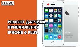 Ремонт датчика приближения iPhone 6 Plus