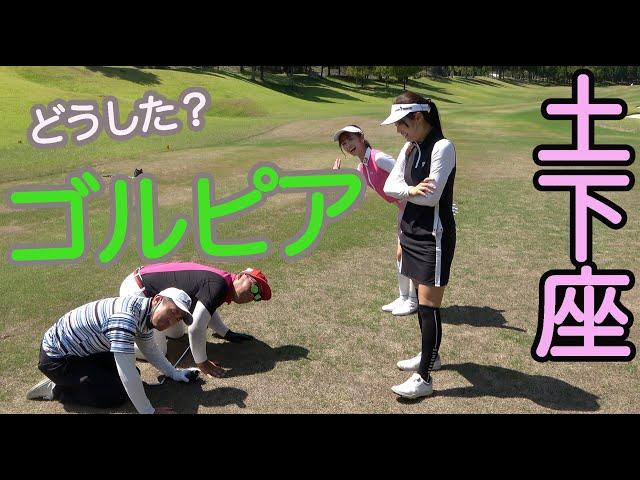 どうしたゴルピア?半沢直樹もびっくりゴルフ場の真ん中で土下座!!【③tectectec15-17H】