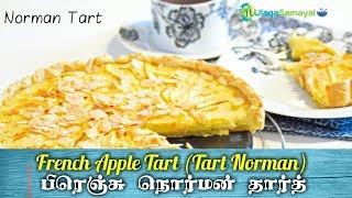 French Apple Tart (Tart Norman) - பிரெஞ்சு நொர்மன் தார்த்