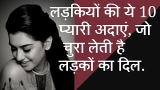 Ladkiyo Ki Ye Adao Pe Marte He Sare Ladke - Love Tips For Girls