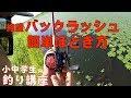 ベイトリール バックラッシュ直し方【243】虫くん釣りch