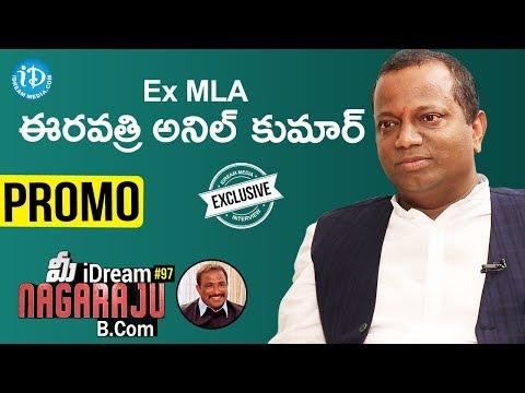 Ex MLA E Anil Kumar Exclusive Interview PROMO || Talking Politics With iDream #209