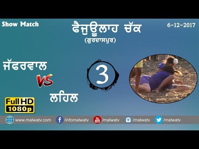 ZAFFARWAL v/s LEHAL (GIRLS) 🔴 FAZULLA CHAK (Gurdaspur) 🔴 SHOW MATCH - 2017 🔴 Part 3rd 🔴 FULL HD