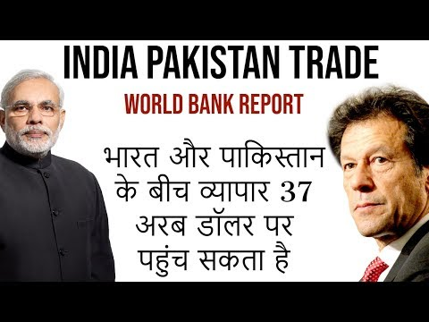 India Pakistan Trade 37 Billion Dollars World Bank Report व्