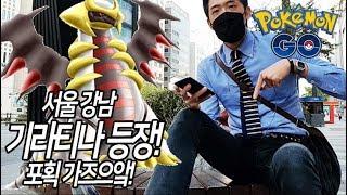 기라티나가 서울 강남에 나타났다. 뽀박사 포획 도전![포켓몬고][PokemonGO]