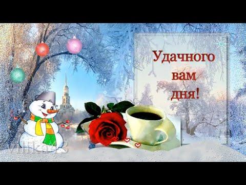 Доброе утро Хорошего дня! Теплый зимний приветик друзьям Красивые поздравления с добрым утречком