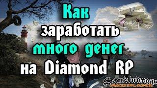 КАК ПОДНЯТЬ ДЕНЬГИ НА DIAMOND RP | КАК ПОДНЯЛ Я?