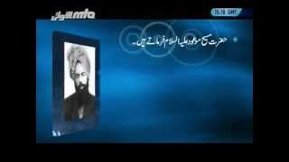 Message by The Promised Messiah _Islam Ahmadiyyat (Urdu) (MTA)