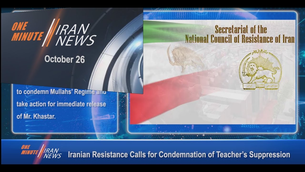 One Minute Iran News, October 26, 2018