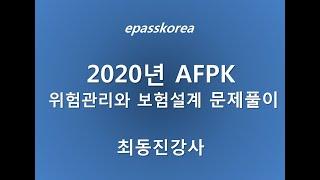 2020 AFPK 위험관리와 보험설계 문제풀이 1차시