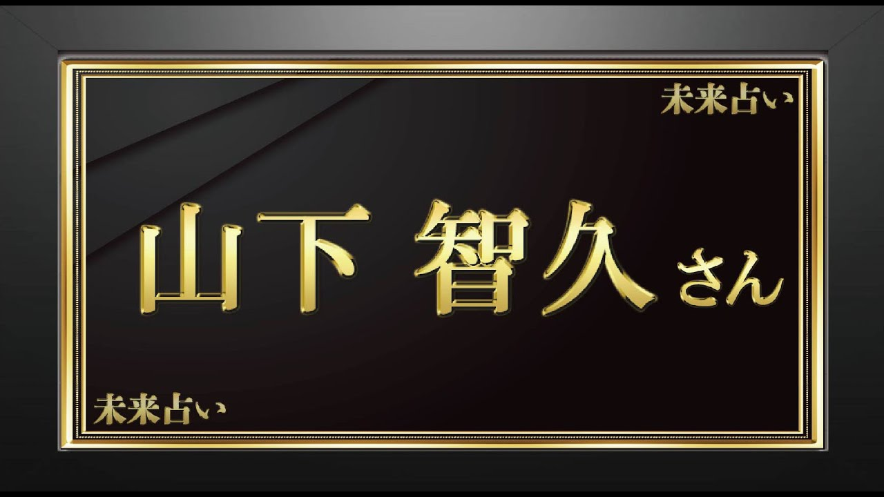 山下智久さんの今後を占ってみた(2020.7.3)