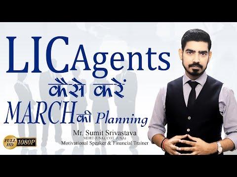 LIC Agents कैसे करें March की Planning  - By Sumit Srivastava