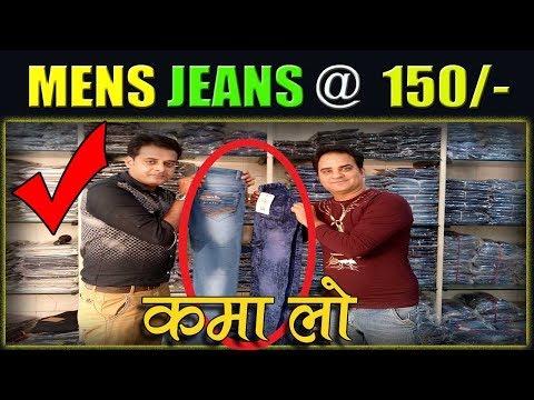jeans manufacturers in mumbai, wholesale jeans market in mumbai, mens jeans @ 150, ulhasnagar jeans