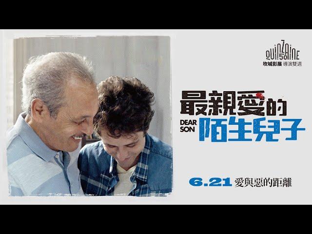 6.21《最親愛的陌生兒子》達頓兄弟監製 真實事件震撼改編