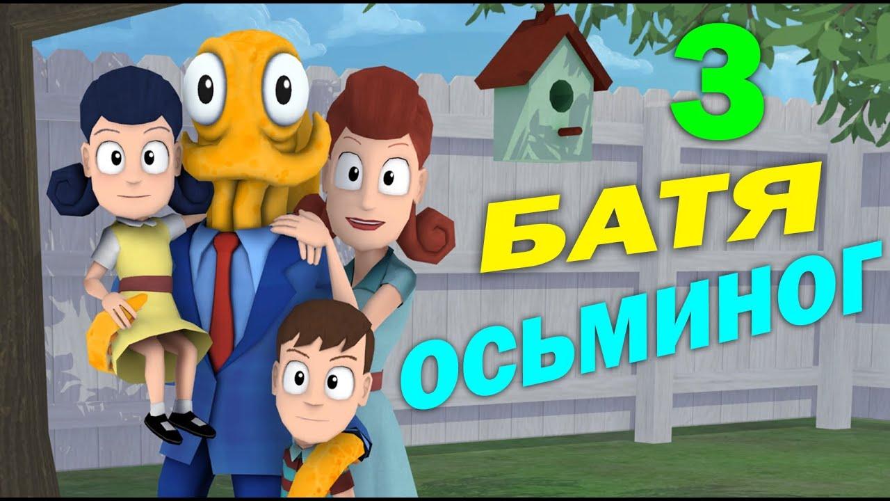 Игра папа осьминог видео