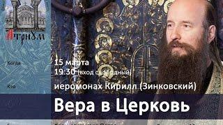 Вера в Церковь.  Иеромонах Кирилл (Зинковский). Лекторий в