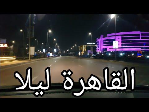 Cairo Egypt night driving جوله ليليه في انحاء القاهره الكبرى