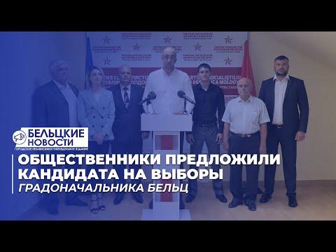 Общественники предложили кандидата на выборы градоначальника Бельц
