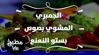 الجمبري المشوي بصوص بستو النعنع - ايمان عماري