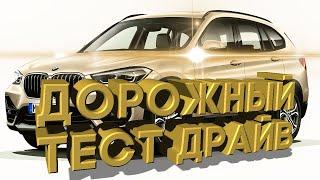 Дорожный тест драйв 2017 BMW X1 28i xDrive | Test drive 2017 BMW X1 28i xDrive