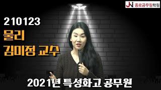 1/23 김미정 교수님 특성화고 공무원 물리 라이브 강…