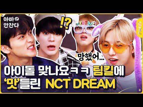 육성 현웃 터지고 난리난 7드림 美친 케미💚 [아빠 안 잔다] 엔시티 드림 NCT DREAM   ENG/IND SUB