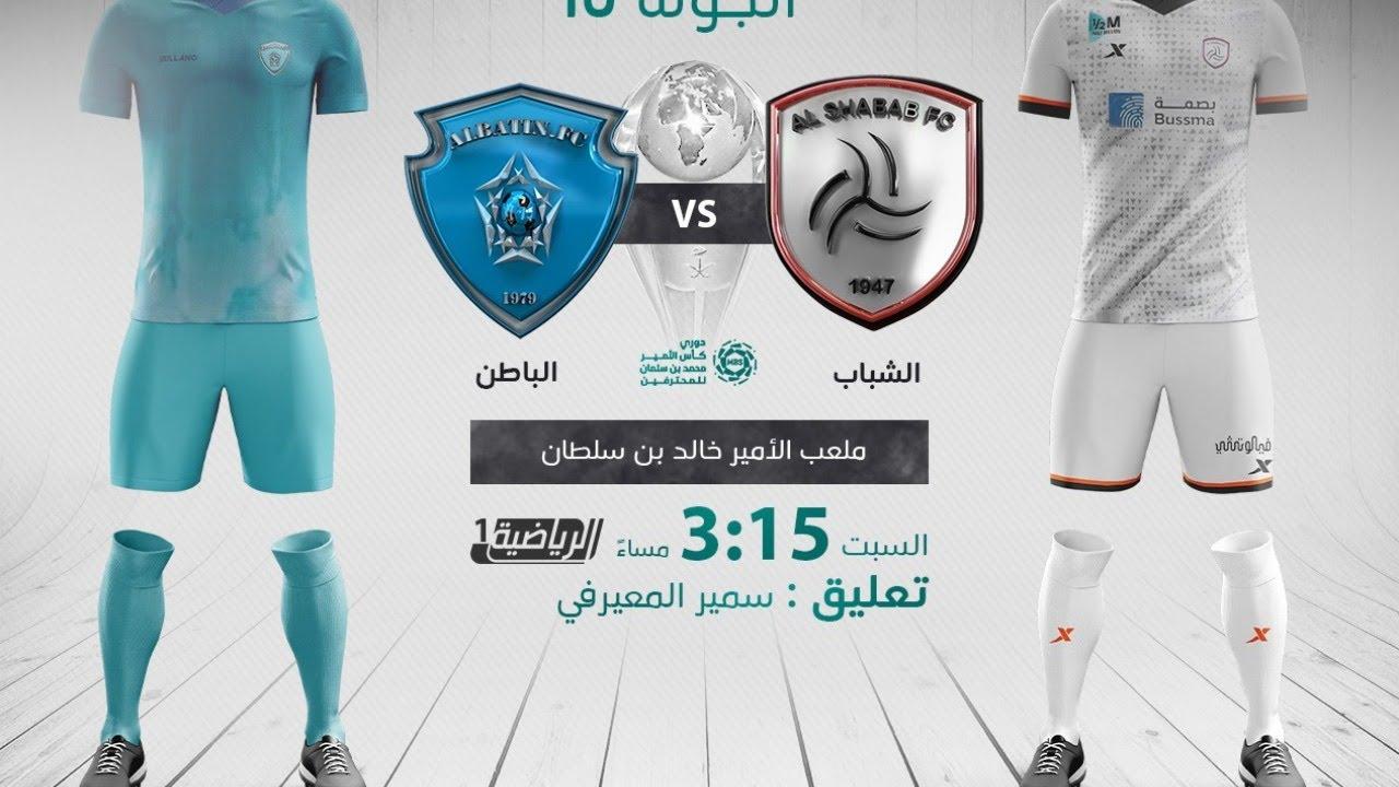 مباشر القناة الرياضية السعودية | الشباب VS الباطن (الجولة الـ10)