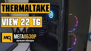 thermaltake View 22 TG обзор корпуса