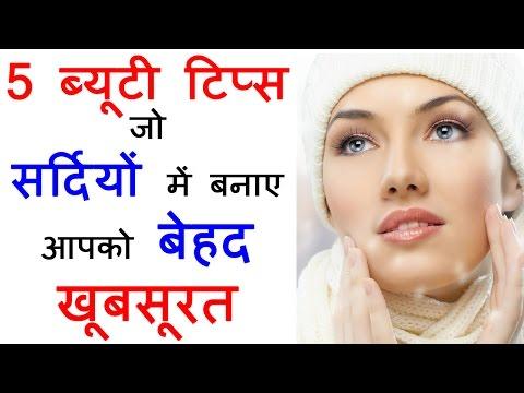 सर्दियों के लिए विशेष ब्यूटी टिप्स Beauty Tips for Winter - Beauty Tips in Hindi by Sonia Goyal #75