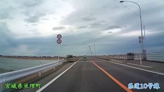 田畑が広がる道をドライブ♪【ドライブレコーダー車載動画】亘理町