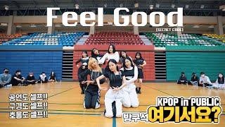[방구석 여기서요?] 프로미스나인 fromis_9 - Feel Good (SECRET CODE)   커버댄스 Dance Cover