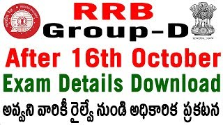 RRB Group D Official Download Exam Details exam city date Hall ticket After 16th October in Telugu