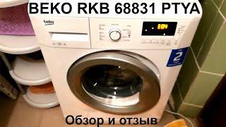 стиральная машина Beko RKB 68021 обзор