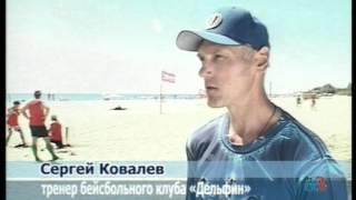 Первый Чемпионат Украины по пляжному бейсболу