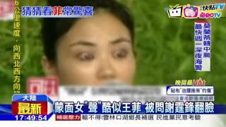 20160911中天新聞 蒙面歌唱節目夯 天后王菲驚喜獻「聲」?