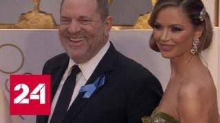 СМИ: в контракте Харви Вайнштейна имелся прайс-лист на секс-скандалы - Россия 24